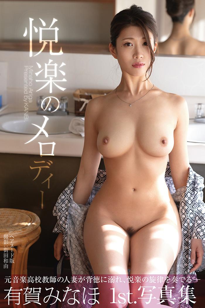 有賀みなほ 人妻が魅せる肉感的なボディライン。